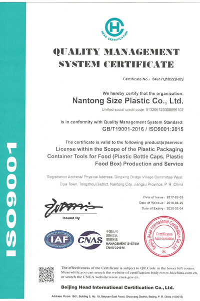nantong quality management system certificate